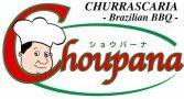 ブラジル式炭火焼肉 シュハスコレストラン Choupana(ショウパーナ)
