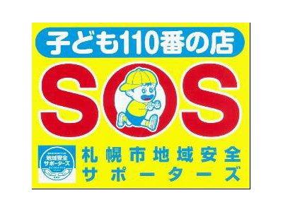札幌市地域安全サポーターズ(子ども110番の店)に登録されました。