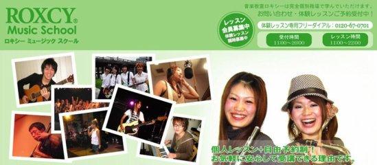 ロキシーミュージックスクール京都三条校
