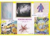 8/20(火)~9/1(日) KOKORO MOYOU~心もよう~