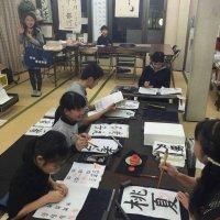 櫻井書道教室 青物横丁教室