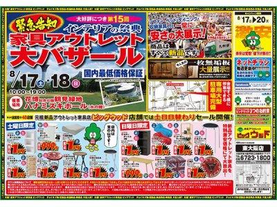 8月17日(土)~20日(火)は増税前の激安処分セール!