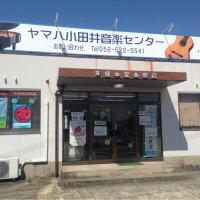 ヤマハ小田井音楽センター