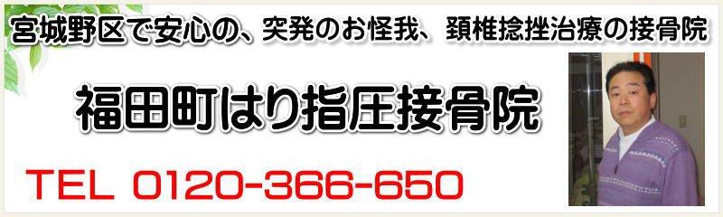 福田町はり指圧接骨院 宮城野区の整骨院、頚椎捻挫治療、突発のお怪我治療の対応院