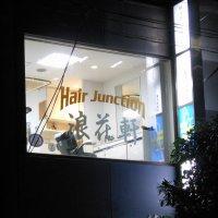 Hair Junction 浪花軒 Since1887人形町
