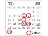 12月の営業日お知らせ!