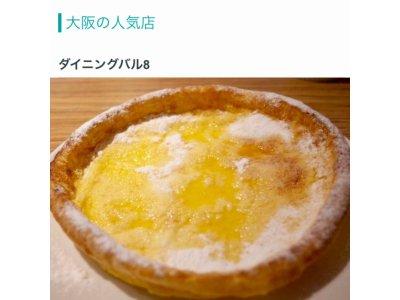 《メディア掲載》『iemo』の全国ダッチベイビーが美味しいお店特集で掲載されました☆☆