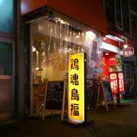 鶏魂鳥福2号店