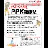 """右京区民健康講座 """"ピンピンコロリ""""PPK健康法"""