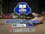 ■廃車・事故車買取のフリーダイヤル
