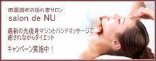 田園調布「サロンドNU」エステ 東京大田区