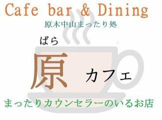 東京メトロ東西線 原木中山北口徒歩2分 原カフェ (ばらかふぇ)