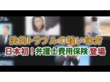 法的トラブルに強い味方 日本初!弁護士費用保険登場