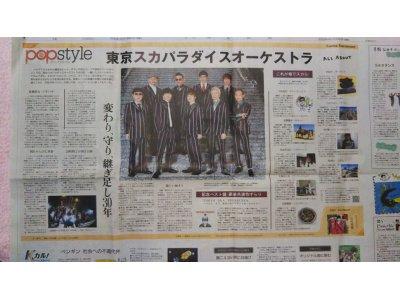 #68.《東京スカパラダイスオーケストラ》