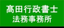 高田行政書士法務事務所
