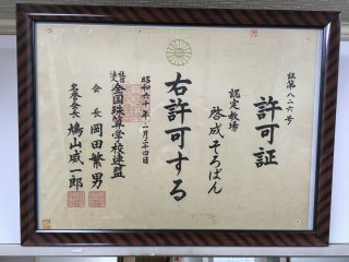 《啓成珠算学園》#大和田教室ホームページ #そろばん #市川市 #習い事