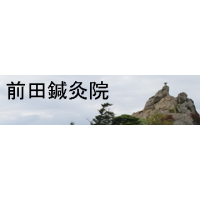 前田鍼灸院