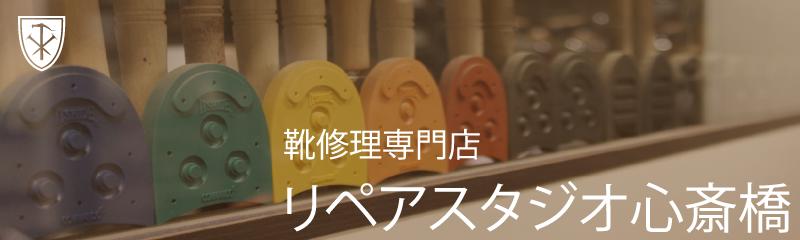 リペアスタジオ心斎橋 【靴修理専門店】[心斎橋・アメ村・堀江・難波(なんば)]