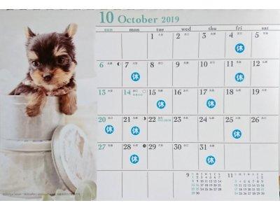 10月の休業日のご案内