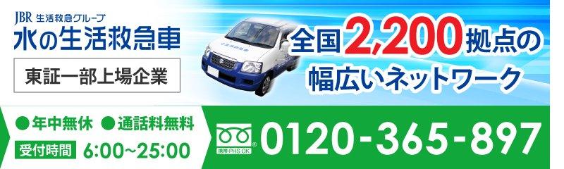 熊本市北区 『 トイレつまり 水漏れ 水道修理 水道屋 』 0120-365-897 水の生活救急車