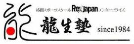 キック シュートボクシング 空手 「龍生塾」