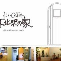 占カフェ 下北沢の家