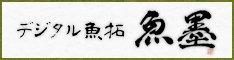 デジタル魚拓「魚墨」