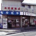 森田屋酒店