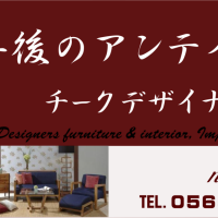naturaLiving 家具豊田インター店