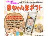 出産内祝いに赤ちゃん米が人気です!