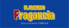 フラメンコライブハウス Fragancia フラガンシア