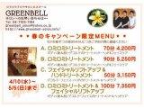 春のキャンペーン!アロマトリートメント3150円~
