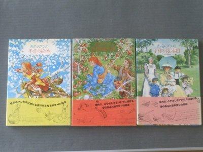 最近の仕入れ「【赤毛のアンの手作り絵本】全3巻セット」