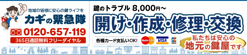 藤沢市でシャッターの鍵開け「鍵が開かない」机、物置ロッカーの鍵開けなら鍵屋の緊急隊