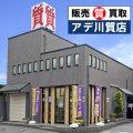 アデ川質店 新田店