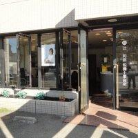 辻和彦税理士事務所