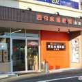 西日本補聴器 出雲店