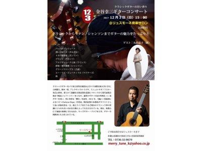 2017 12月3日 金谷幸三ギターコンサート ゲスト丸谷晶子(歌)