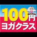 【今週の100円でヨガ】木曜日11:05~11:55