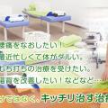リーフ鍼灸整骨院 八街分院 ☆交通事故治療№1☆
