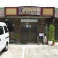 料理や Kanateko/カナテコ