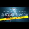 炎のイベントレポート!「真夏の預言2020 」大盛況!