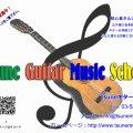 Tsuneギター音楽教室