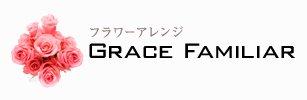 フラワーアレンジメントショップGrace Familiar