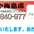 金・プラ・切手・古銭買取 おたからや梅島店(足立区)