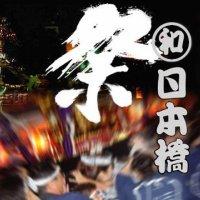 祭り用品の製造卸・販売『まる和日本橋』/(株)山崎