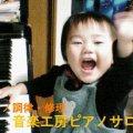 音楽工房 ピアノサロン