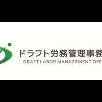 玉造 ドラフト労務管理事務所 社会保険労務士事務所