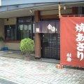 (有)杉岩商店