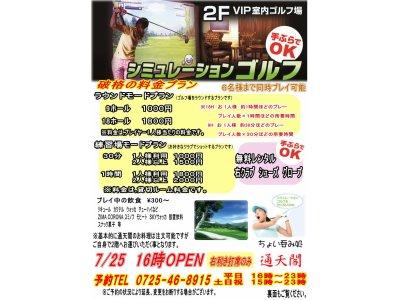 酎ハイ1杯100円★シュミレーションゴルフ はじめます★